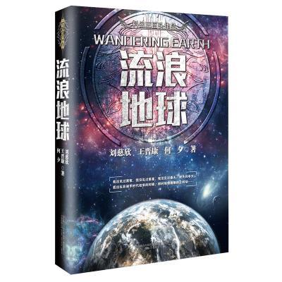 """流浪地球""""中國科幻三巨頭""""系列作品;一書在手,盡攬科幻名家巔峰燒腦名篇佳構"""