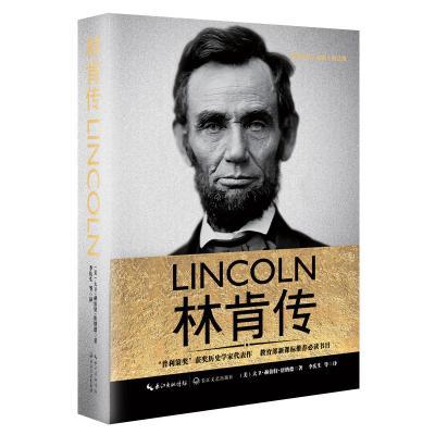 """林肯傳(兩度""""普利策獎""""獲獎歷史學家代表作,美國總統比爾·克林頓推薦閱讀)"""