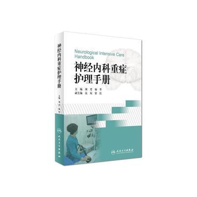 神經內科重癥護理手冊
