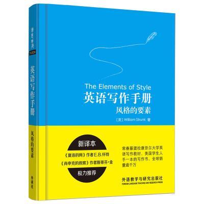 英語寫作手冊:風格的要素(新譯本)