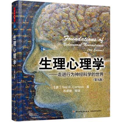 萬千心理·生理心理學(第九版)