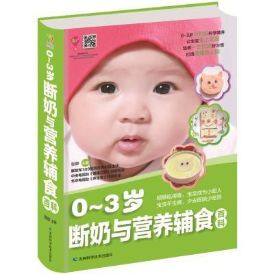 0-3岁断奶与营养辅食百科