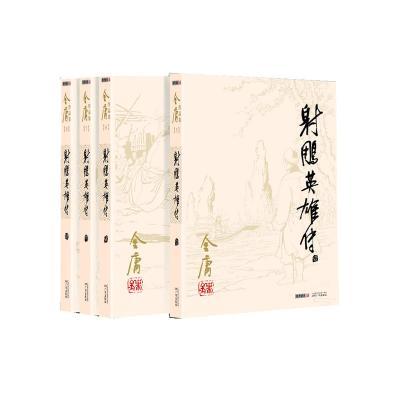 金庸作品集(朗聲舊版)(05-08)-射雕英雄傳(全四冊)