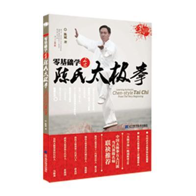零基礎學正宗陳氏太極拳(附贈DVD光盤1張)