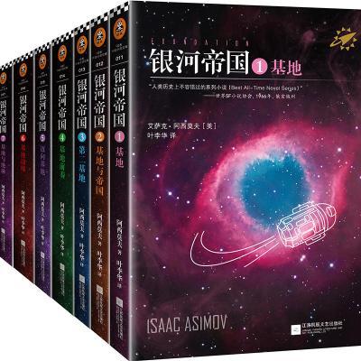银河帝国:基地七部曲套装 (《银河帝国:基地》 教材阅读书目,永恒的科幻经典)