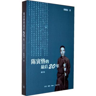 陈寅恪的最后20年:1949—1969年