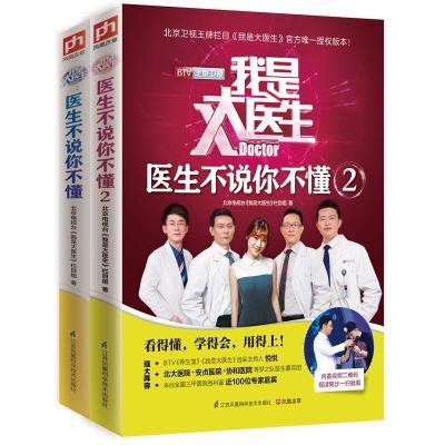 我是大醫生:醫生不說你不懂(全兩冊套裝):北京衛視王牌欄目《我是大醫生》官方獨家授權版