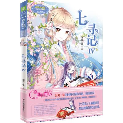 意林小小姐少女溫暖賀歲系列--七尋記4(升級版)附贈滄海鏡明信片4張