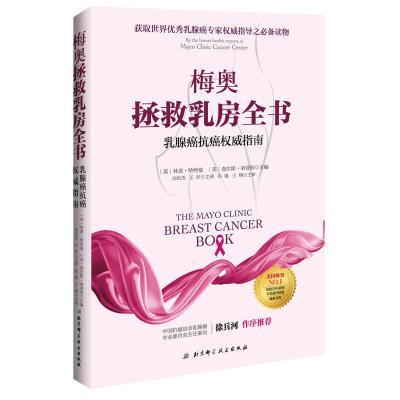 梅奥拯救乳房全书 : 乳腺癌抗癌权威指南