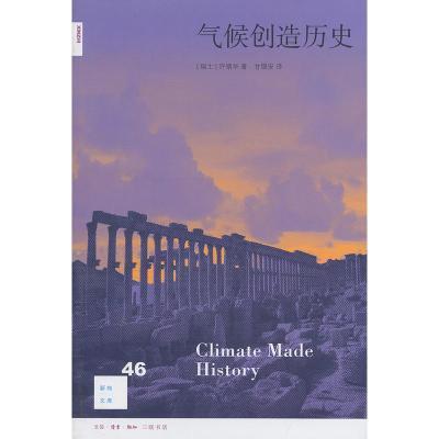 新知文库46·气候创造历史