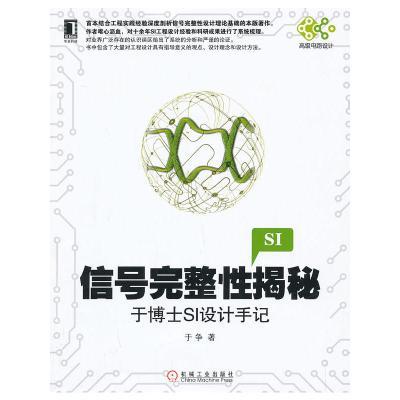 信號完整性揭秘:于博士SI設計手記(論述信號完整性分析的理論和工程實踐的著作。)