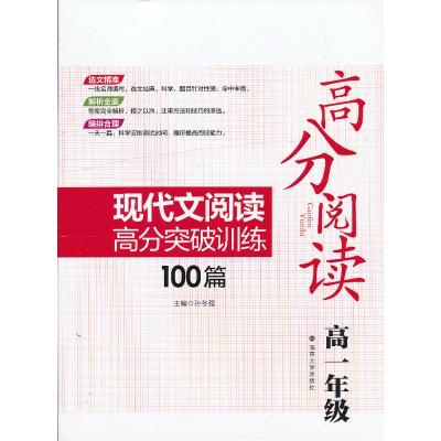 高分閱讀 現代文閱讀高分突破訓練100篇 高一年級