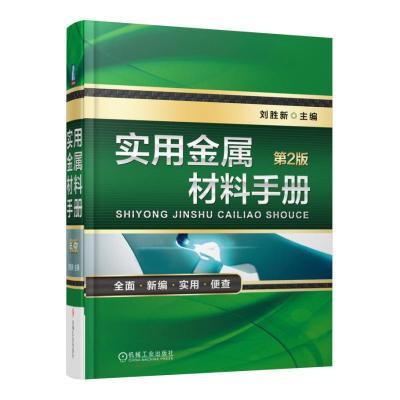 實用金屬材料手冊(第2版)