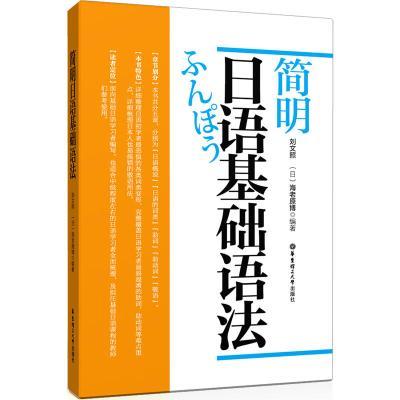 簡明日語基礎語法