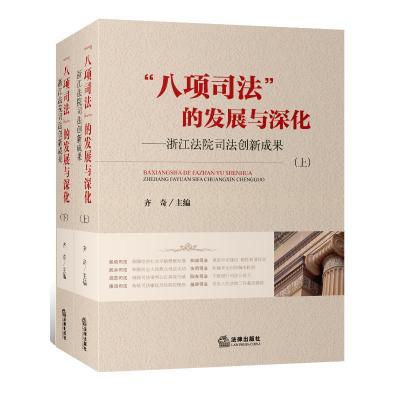"""""""八项司法""""的发展与深化:浙江法院司法创新成果(全二册)"""