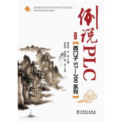 例說PLC(西門子S7-200系列)