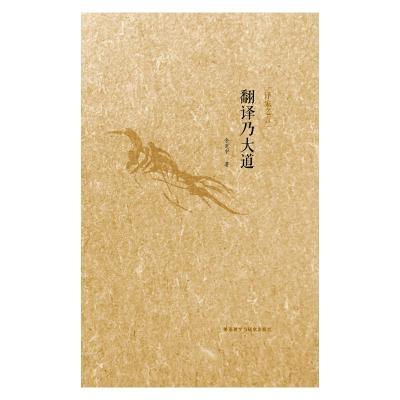 譯家之言-翻譯乃大道