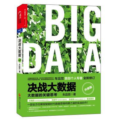 決戰大數據(升級版):大數據的關鍵思考
