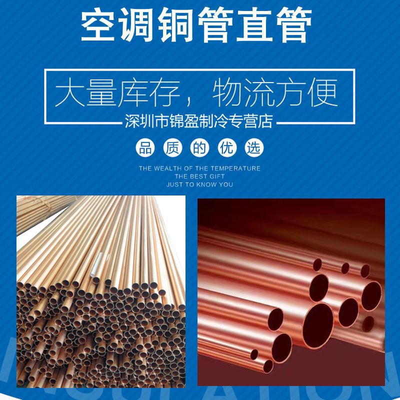 材_帮客材配 中央空调铜管直管(中央空调材料)(外径Φ32)