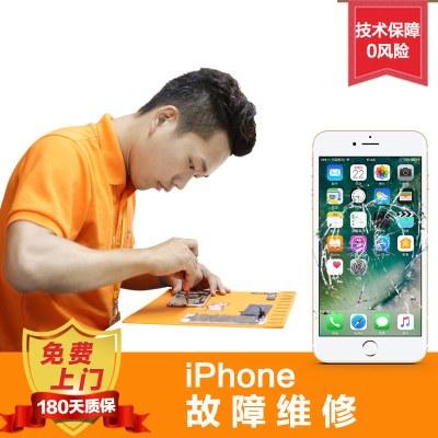【閃修俠】iPhone8plus換內屏液晶屏顯示屏觸摸異常蘋果手機上門維修換屏幕