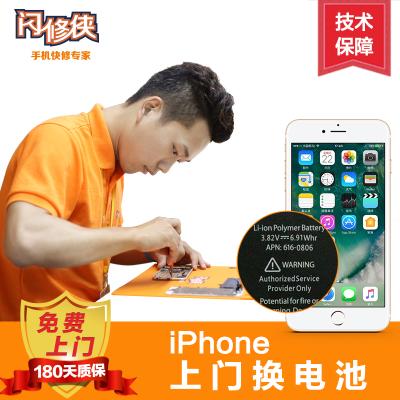 【闪修侠】iphone7p换电池苹果手机维修待机时间短电池不耐用上门维修