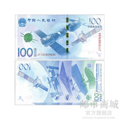 郵幣商城 紀念鈔 2015年 中國航天鈔 面值100元 單張 號碼隨機 紀念鈔 紙幣 收藏聯盟 錢幣藏品
