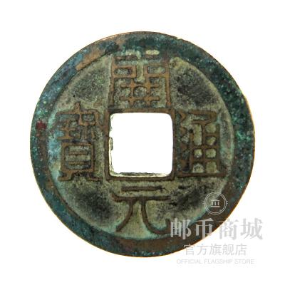 *郵幣商城* 古幣銅錢 大唐銅錢 開元通寶 古錢幣 老坑 配小盒 品相隨機 收藏聯盟 錢幣藏品 銅錢