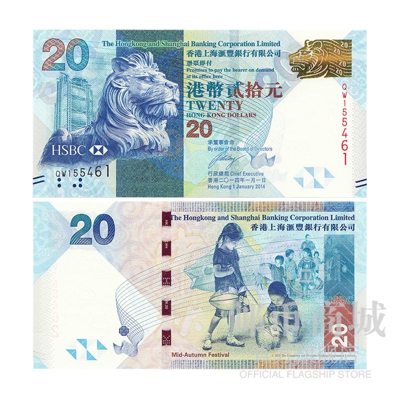 中国香港港币 汇丰银行纪念钞 纸币 钱币 20港元 中秋钞 单张