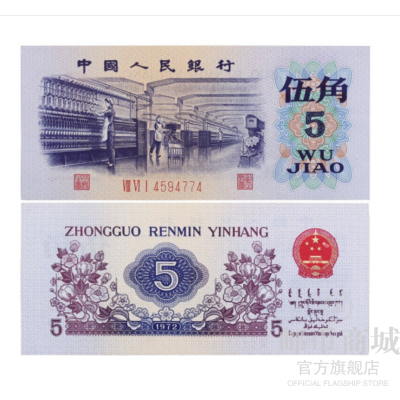 郵幣商城 第三套人民幣 紡織女工 伍角紙幣 面值5角 紡織工人 單張 紙幣 收藏聯盟 錢幣藏品