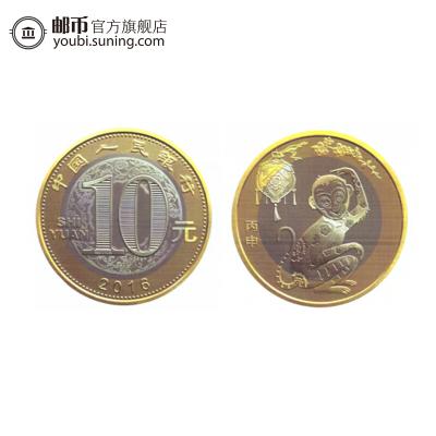 郵幣商城 二輪猴 2016年 猴年紀念幣 第二輪生肖幣 單枚 面值10元 硬幣 收藏聯盟 錢幣藏品 其他