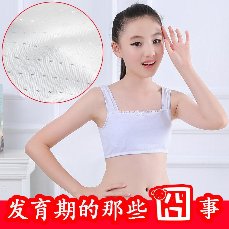 天天特价小背心女生内衣发育期中大童初中生女孩纯棉文胸学生胸罩