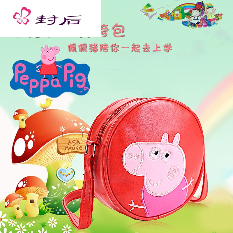 封后宝宝幼儿园1-3岁可爱韩版小猪佩奇零钱小包包女童