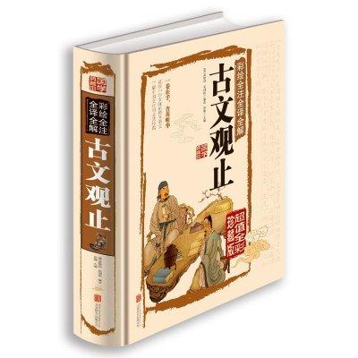 國學典藏館 精裝正版 彩繪全注全譯全解 古文觀止 中國古代文化必讀經典文學