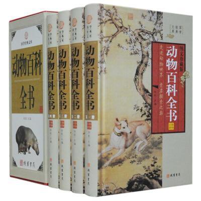 動物百科全書 動物世界大百科譜知識讀物 學生課外必讀  精裝4冊16開