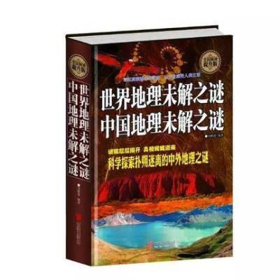 世界地理未解之謎中國地理未解之謎(超值精裝版) 全民閱讀提升版 科學探索撲朔迷離的中外地理之謎