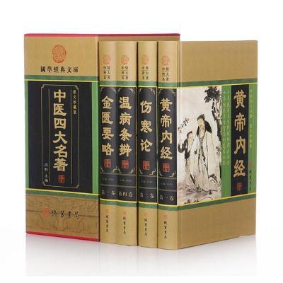 中醫四大名著(黃帝內經、傷寒論、金匱要略、溫病條辨 全四冊精裝)世界醫學名著經典書籍
