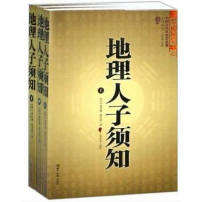 地理人子須知(全三冊) 中國古代風水學名著 百科全書式的堪輿學著作文白對照風水學