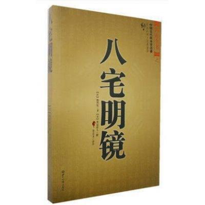 正版 八宅明鏡 文白對照 中國古代風水學名著 居家布局 實用建筑風水 風水學入門大全