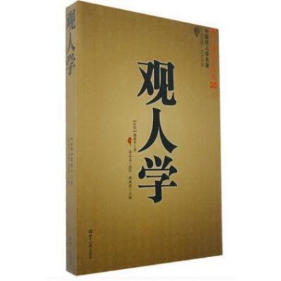 中國觀人學名著 觀人學 足本全譯 文白對照 交際禮儀用人之道相術相學書籍 看人看相鑒人觀察學察言觀色類暢銷書籍