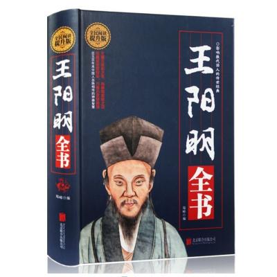 全民閱讀-- 王陽明全書(精)一本講透王陽明、傳遞正能量的心靈成長哲學之書華夏儒家之集大成者