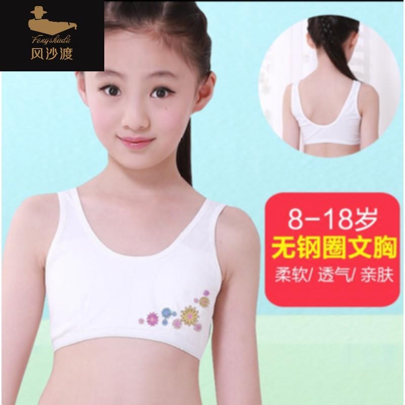 11小女生发育期内衣13女童小学生背心初中女孩10-14岁