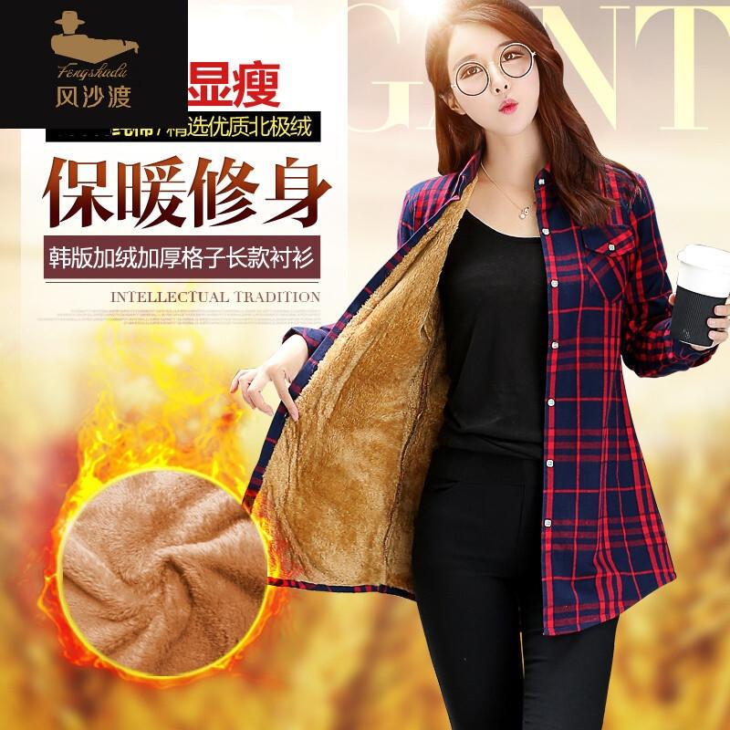 秋装中长款纯棉加绒加厚保暖格子衬衫女长袖修