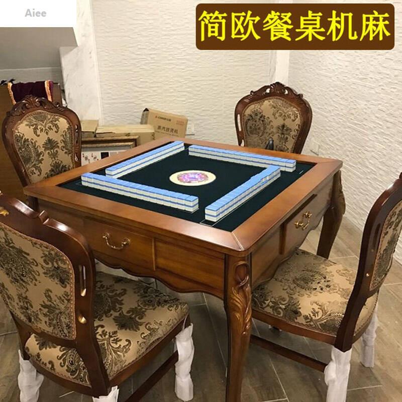 aiee欧式折叠麻将机全自动家用麻将桌实木餐桌两用机麻带椅子usb充电