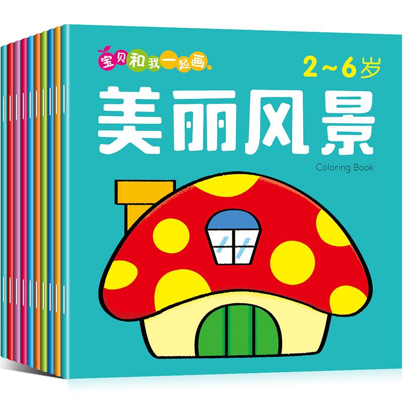 全10冊寶寶學畫畫書2-3-4-5-6歲兒童繪畫書涂色書兒童畫畫書幼兒圖畫