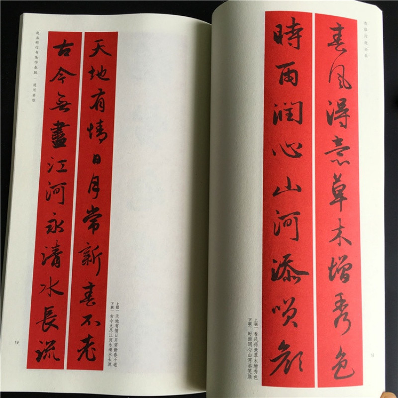 赵孟頫行书集字春联 挥毫毛笔书法字帖 集联 对联春联书法字帖书图片