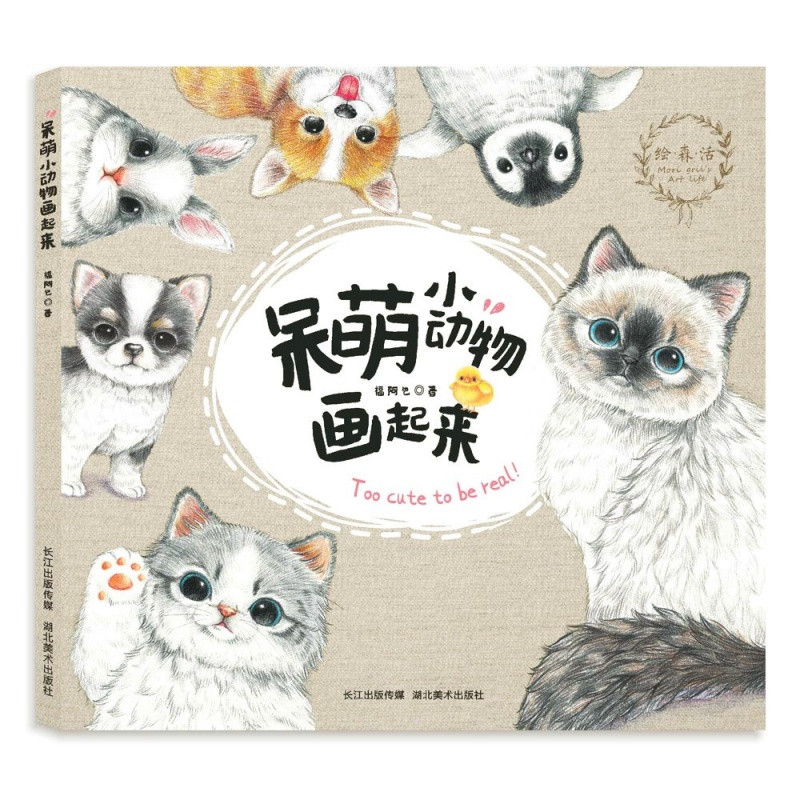 包邮呆萌小动物画起来彩铅书色铅笔铅笔画动物猫咪绘画书 减压涂色书