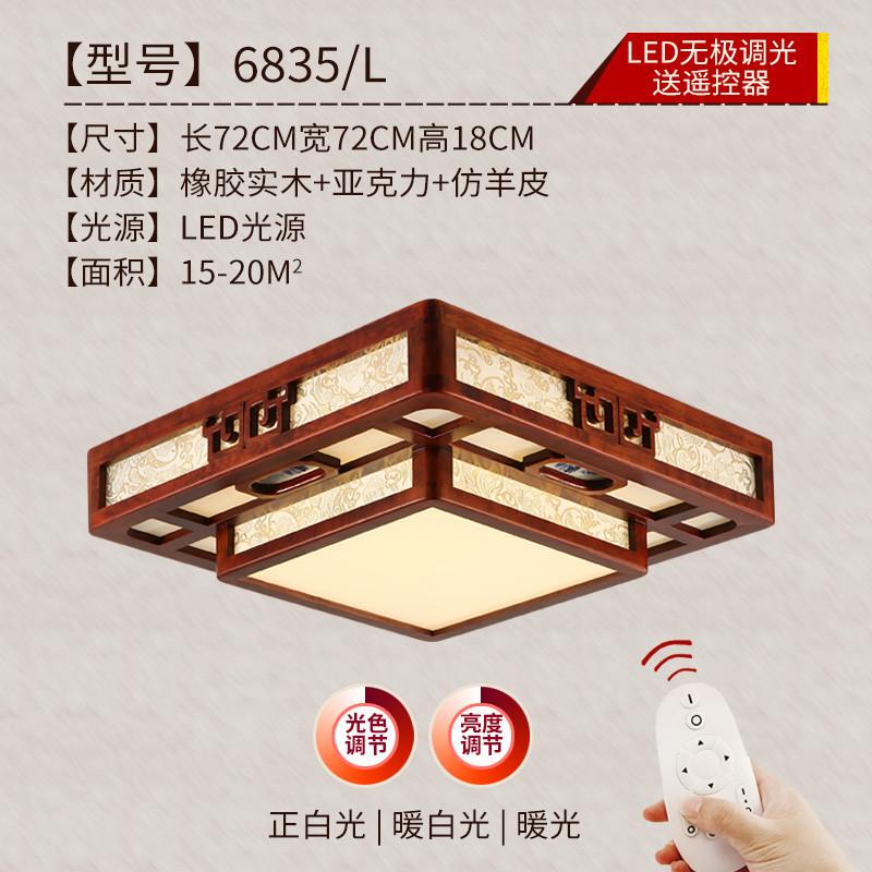 馨韵现代新中式灯实木亚克力长方形大气客厅卧室灯具仿古中式吸顶灯图片