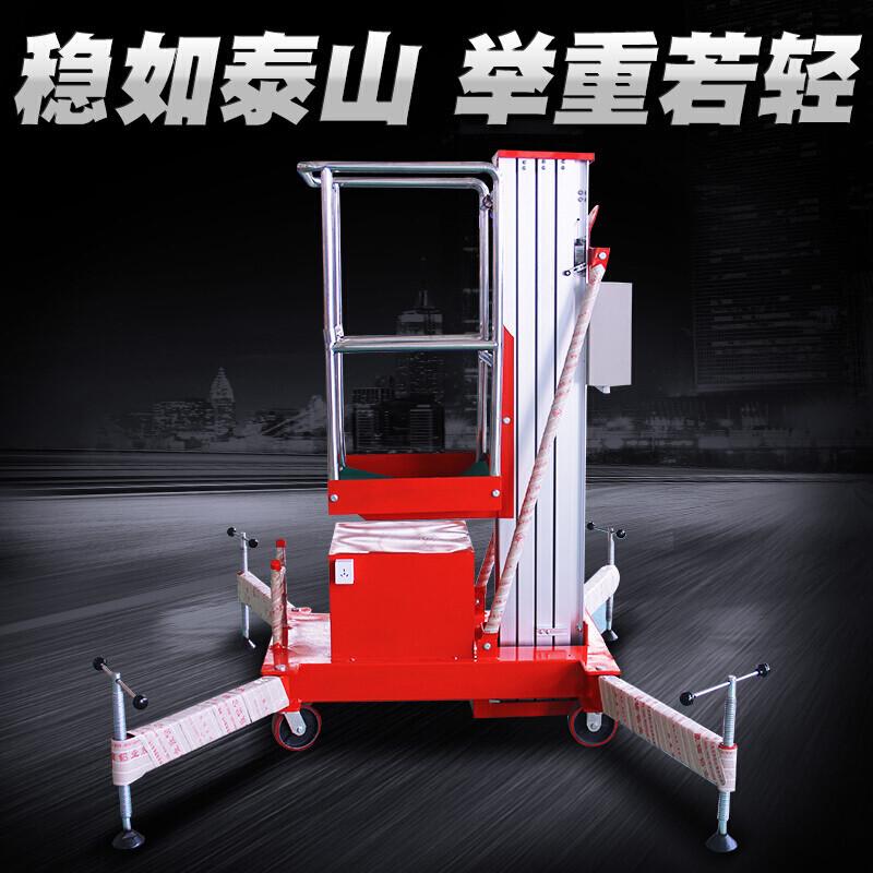 升降平台电动移动单柱双柱小型高空作业车航空铝合金单柱6米承重100kg