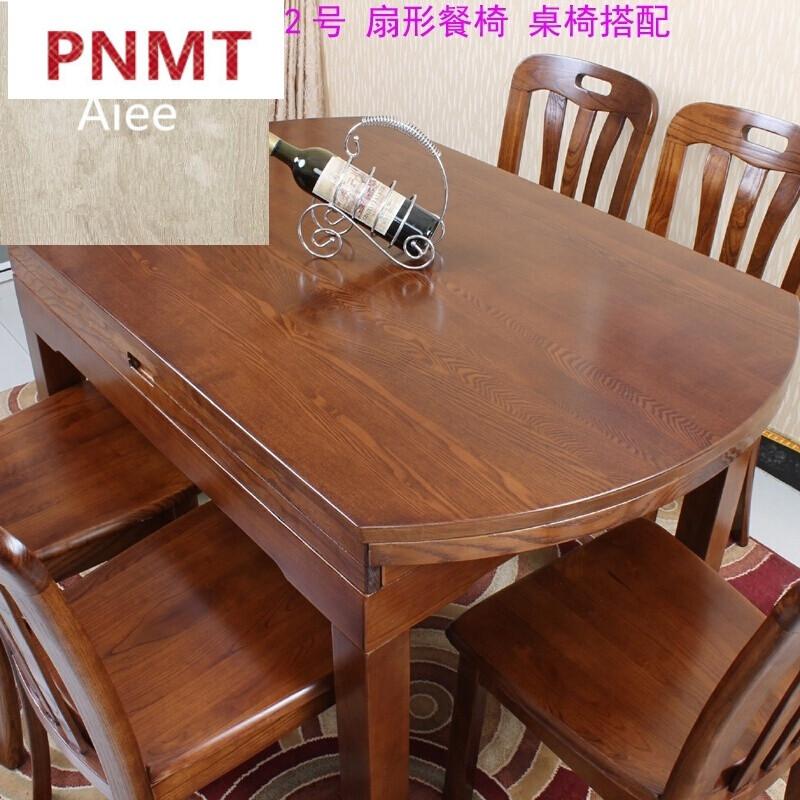 pnmt实木餐桌椅组合可伸缩折叠圆桌水曲柳原木餐桌现代小户型折叠圆桌