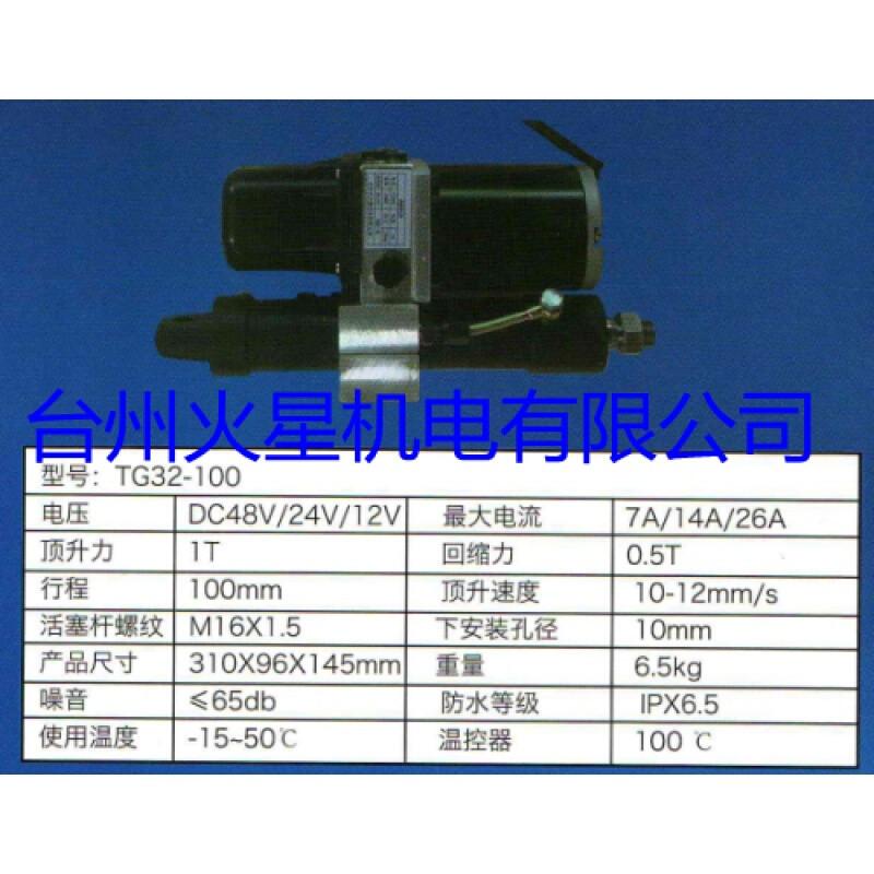 微型直流电动液压推杆 电动推杆图片